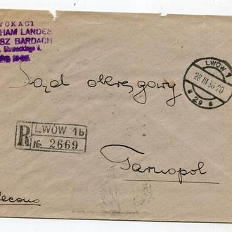 Конверт Львів-Тернопіль. 1936 р.