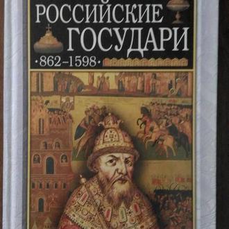 Российские государи (862-1598)