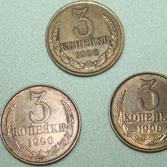 монета 3 копейки СССР 1990