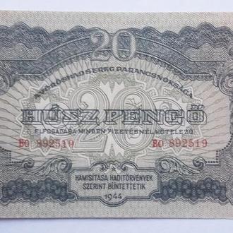 ВЕНГРИЯ 1944 г Советская эмиссия 20 пенге UNC