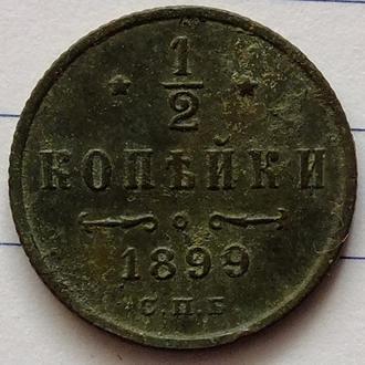 1/2 копейки 1899 Не чищеная №136