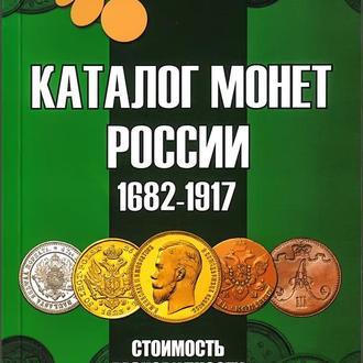 НОВИНКА Каталог монет царской России 1682-1917