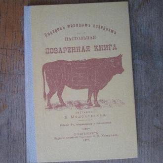 Настольная поваренная книга. репринт. (5)