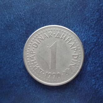 Югославия 1 динар, 1990