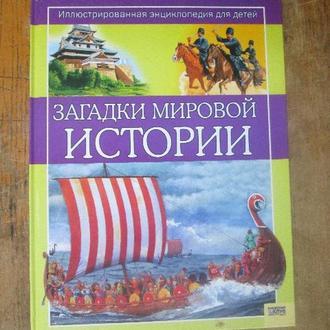 Загадки мировой истории. Иллюстрированная энциклопедия для детей.
