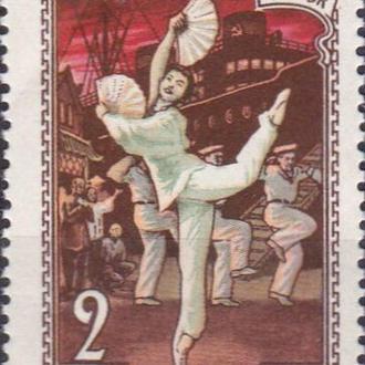 СССР 1962 Балет Красный цветок см. описание