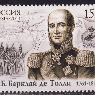 Россия 2011 Барклай де Толли Отечественная война 1812 года 1 марка**