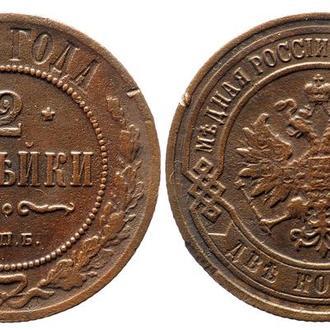 2 копейки 1901 года №3447