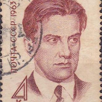 СССР 1963 Маяковский гаш.