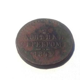 Россия 1/2 копейки серебром 1842 год СПМ. (д16-2-11). Еще 100 лотов!
