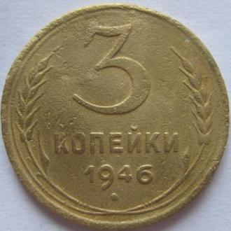 3 копейки 1946г.
