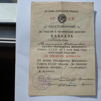"Документ:""За Оборону Кавказа"" на ком.зенитно-пулемётного взвода."
