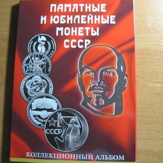 Альбом для Юбилейных 1-3-5рублей СССР
