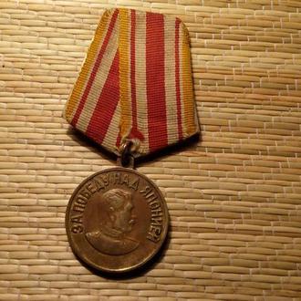 Медаль За победу над Японией, 100% родной сбор.