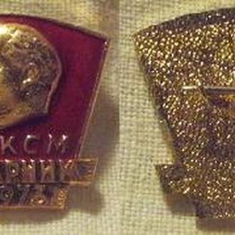СССР  ВЛКСМ ударник 1973 г,