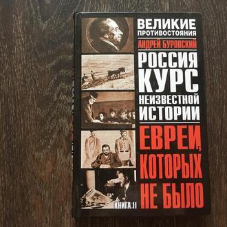 """Буровский """"Евреи, которых не было: Курс неизвестной истории"""" (книга 2)"""