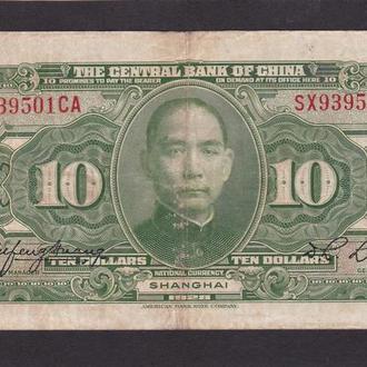 10 долларов 1928г. Китай.