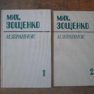 Зощенко. В 2т. (2)
