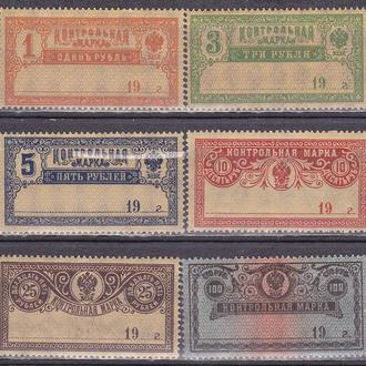 Царская Россия контрольные марки MH+MNH