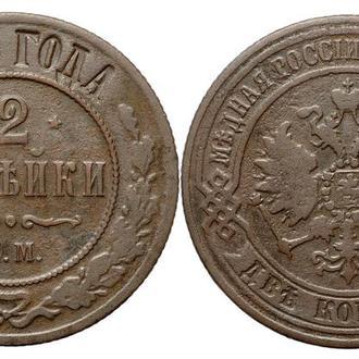 2 копейки 1870 года №4387