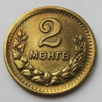 Монголия 2 мунгу 1945 (KM#16)