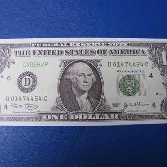 СУВЕНІР 1 Долар 1 Доллар СУВЕНИР (Упаковка 80 шт - 50 грн) 1 шт - 1 грн