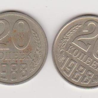 1988 СССР 20 копеек ММД+ЛМД