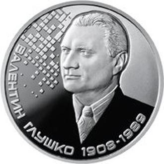 Валентин Глушко 2 грн 2018 рік