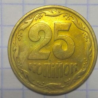 25 копеек 1994 года