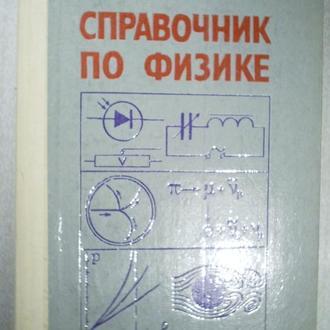 Б. М. Яворский, А. А. Детлаф Справочник по физике.