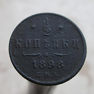 1/2 копейки 1898 год.Медь.Оригинал.