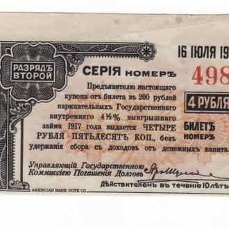 Россия Колчак 4,5 рублей 1917 ГВВЗ №5 оранжевая редкая