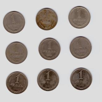 1 рубль СССР (коллекция монет-годовиков)
