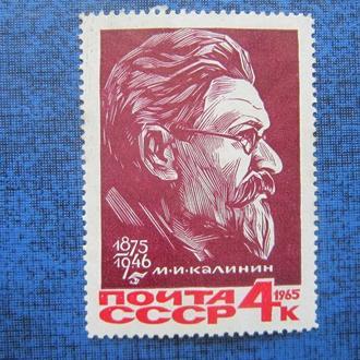 марка СССР 1965 Калинин н/гаш