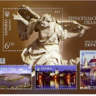 Тернопольская  область 2015