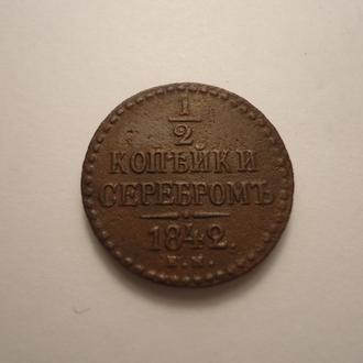 1/2 копейки 1842 года