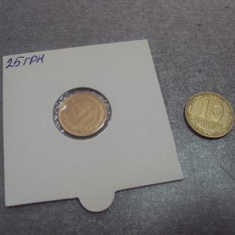 монета 1 копейка 1962 федорин № 132 лот 3 шт №942