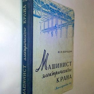 Бородин Ю.П.  Машинист электрического крана. 1961г.