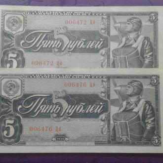 Пять 5 рублей 1938года Россия СССР прес