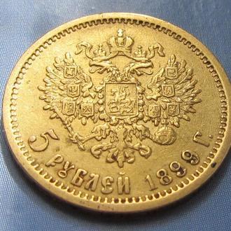 ЗОЛОТО 5 рублей 1899 + 20 франков 1875 Бельгия = ИНВЕСТИЦИЯ!!!
