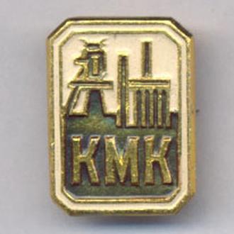 Знак Предприятия Краматорск КМК.