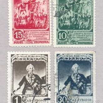СССР, 1941 г., акция!!!, 35% каталога, 150 лет взятия А. Суворовым Измаила