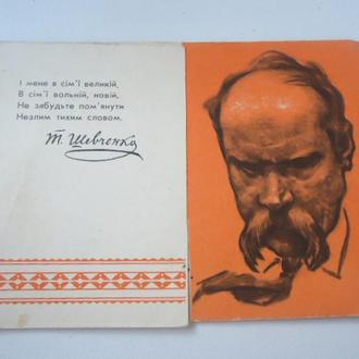 Шевченко открытки, книги
