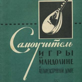 Самоучитель игры на мандолине и четырехструнной домре