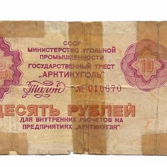 Шпицберген 10 рублей 1978 СССР редкая Арктикуголь..