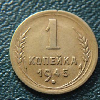 1 копейка 1945 (раскол)