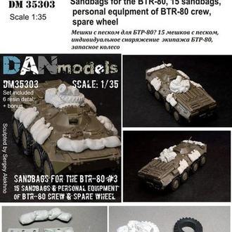 Danmodel 35303 -Мешки с песком для БТР-80 - 15 мешков, личные вещи экипажа БТР-80 на корме