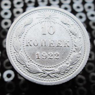 10 копеек 1922 г. Серебро.Оригинал.