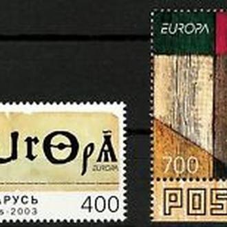 Беларусь 2003 ЕВРОПА СЕПТ искусство плаката
