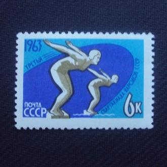 СССР 1963г. негаш.
